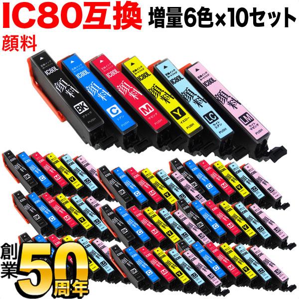 IC6CL80L エプソン用 IC80 互換インクカートリッジ 顔料 増量 6色×10セット 増量顔料6色×10セット