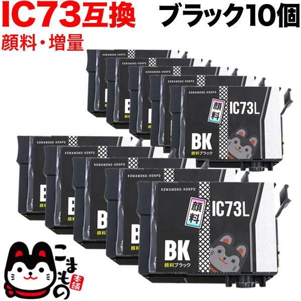 ICBK73L エプソン用 IC73 互換インクカートリッジ 顔料 増量 ブラック 10個セット 増量顔料ブラック10個セット