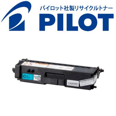 ブラザー用 TN-395C パイロット社製リサイクルトナー 【メーカー直送品】 シアン