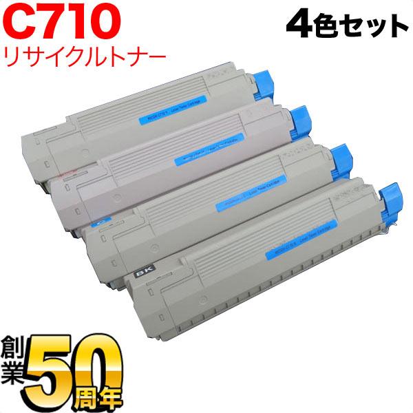 リコー用 イプシオ SPトナー タイプ C710 リサイクルトナー 4色セット IPSiO SP C710e/IPSiO SP C710/IPSiO SP C711/IPSiO SP C721/IPSiO SP 721M/IPSiO SP C720
