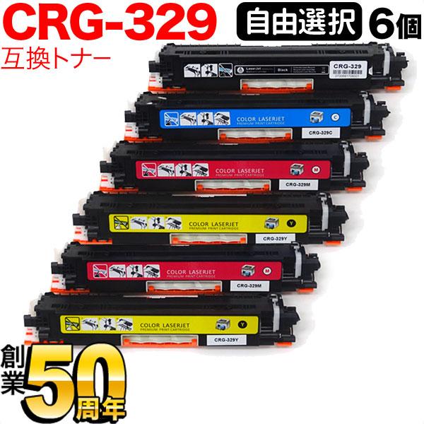 LBP-7010C キヤノン用 カートリッジ329 互換トナー CRG-329 自由選択6個セット フリーチョイス 選べる6個セット