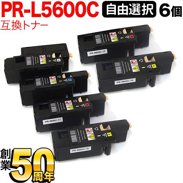 [A4用紙500枚進呈] NEC用 PR-L5600C 互換トナー 増量タイプ 自由選択6個セット フリーチョイス 選べる6個セット