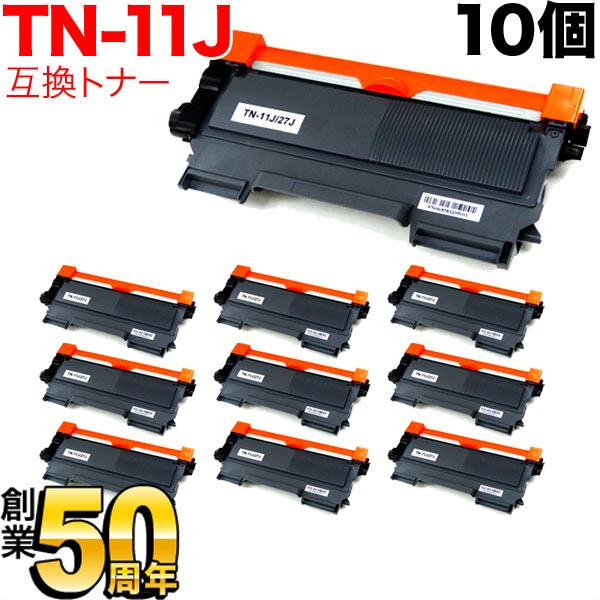 【A4用紙500枚×2個進呈】ブラザー用 TN-11J 互換トナー 10個セット (84XXE600147) HL-2130【メール便不可】【送料無料】 ブラック 10個セット【あす楽対応】