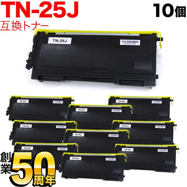 ブラザー用 TN-25J 互換トナー 10個セット 互換トナー ブラック 10個セット HL-2040/MFC-7820N/MFC-7420/DCP-7010/FAX-2810