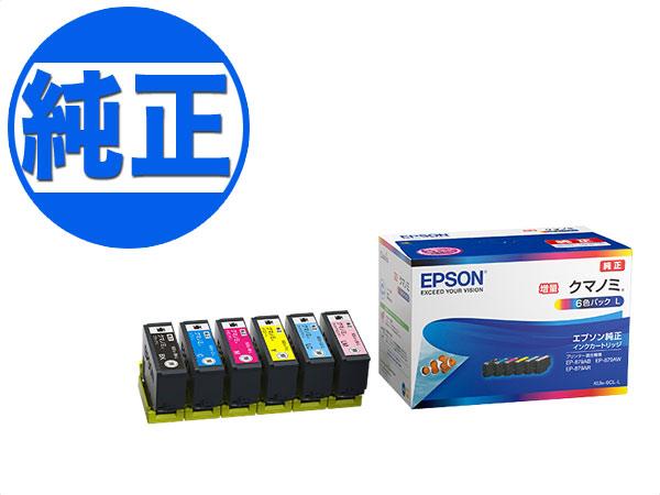 EPSON 純正インク KUI(クマノミ) インクカートリッジ 増量6色セット KUI-6CL-L