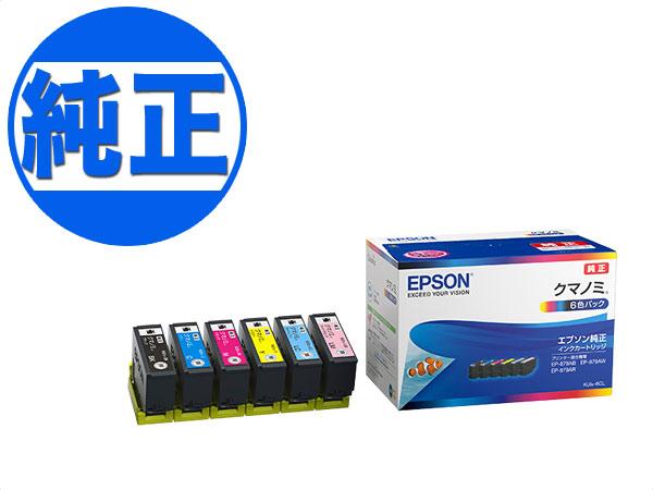 EPSON 純正インク KUI(クマノミ) インクカートリッジ 6色セット KUI-6CL