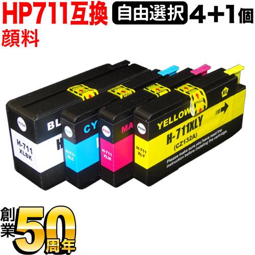 [+1個おまけ] HP711 HP用 互換インクカートリッジ 顔料 自由選択4+1個セット フリーチョイス 選べる4+1個