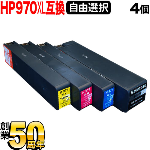 HP970XL・HP971XL HP用 互換インクカートリッジ 増量 自由選択4個セット フリーチョイス 選べる4個