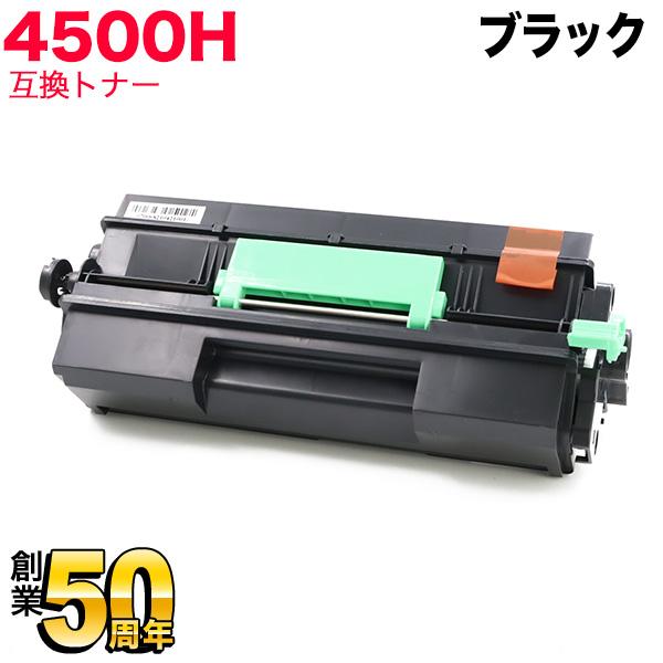 リコー用 IPSiO SPトナーカートリッジ SP 4500H(600544) 互換トナー ブラック