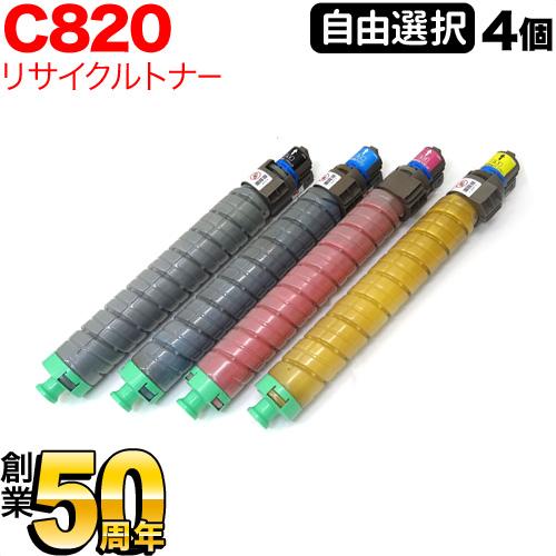 リコー用 C820H リサイクルトナー 自由選択4個セット フリーチョイス 選べる4個セット IPSiO SP C821/IPSiO SP C820