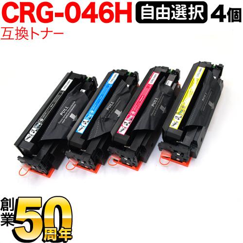キヤノン用 CRG-046H 互換トナー 大容量 4色自由選択4本セット フリーチョイス 選べる4個セット LBP654C/LBP652C/LBP651C/MF735Cdw/MF733Cdw/MF731Cdw