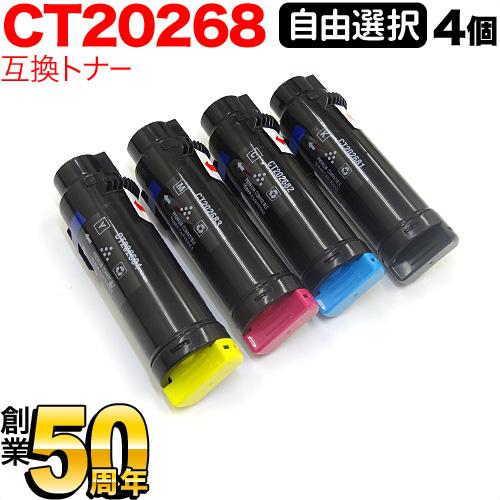 富士ゼロックス用 CT20268 互換トナー 自由選択4個セット フリーチョイス 選べる4個セット DocuPrint CM310z/DocuPrint CP310dw
