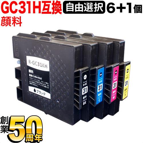 [+1個おまけ] GC31H リコー用 互換インク 増量顔料 自由選択6+1個セット フリーチョイス <廃インクボックスも選べる> 選べる6+1個