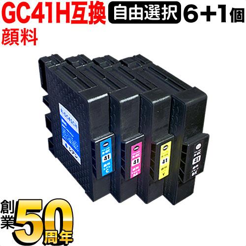 [+1個おまけ] GC41H リコー用 互換インク 顔料 増量 自由選択6+1個セット フリーチョイス <純正廃インクボックスも> 選べる6+1個