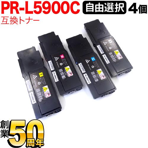 NEC用 PR-L5900C 互換トナー 自由選択4本セット フリーチョイス 選べる4個セット PR-L5900C/PR-L5900C2/PR-L5900CP/PR-L5900CP2