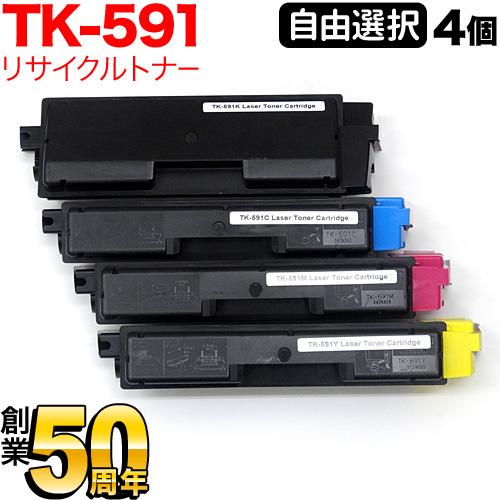 京セラミタ用 TK-591 リサイクルトナー 自由選択4本セット フリーチョイス 選べる4個セット ECOSYS M6526cdn/ECOSYS M6526cidn/ECOSYS P6026cdn/FS-C2026MFP