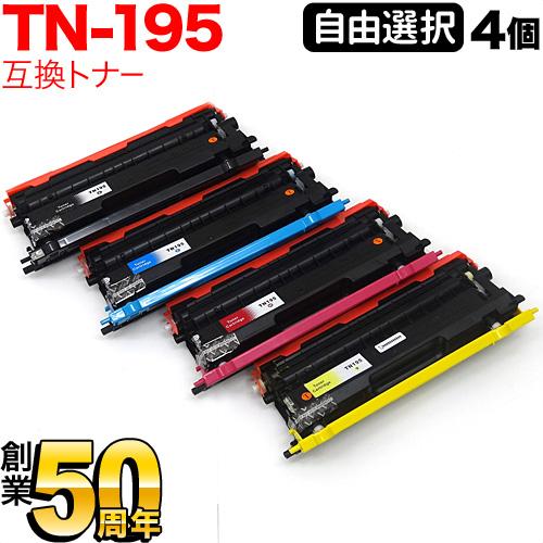 ブラザー用 TN-195 互換トナー 自由選択4個セット フリーチョイス 選べる4個セット DCP-9040CN/HL-4040CN/HL-4050CDN/MFC-9440CN/MFC-9450CDN/MFC-9640CW