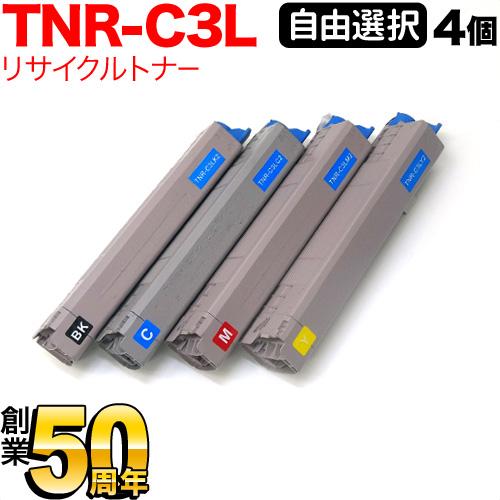 沖電気用(OKI用) TNR-C3L リサイクルトナー 大容量 自由選択4本セット フリーチョイス 選べる4個セット C841dn/C841dn-PL/C811dn/C811dn-T
