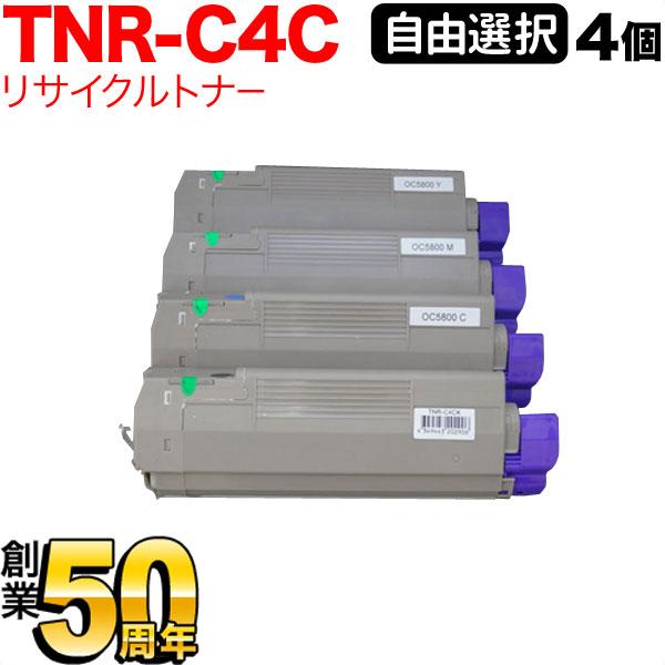 沖電気用(OKI用) TNR-C4C リサイクルトナー 自由選択4個セット フリーチョイス 選べる4個セット C5800/C5800n/C5800dn/C5900dn