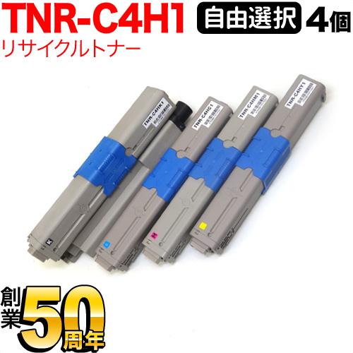 [A4用紙500枚進呈] 沖電気用(OKI用) TNR-C4H1 リサイクルトナー 自由選択4個セット フリーチョイス 選べる4個セット