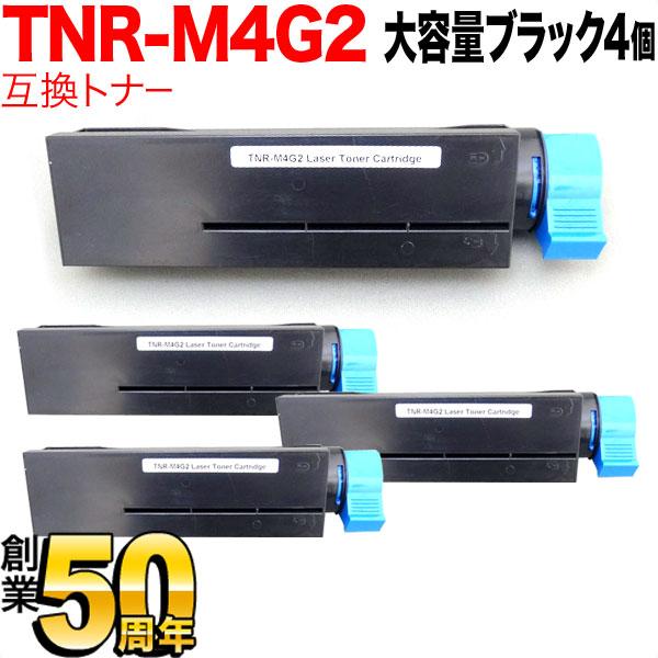 B432dnw 沖電気用(OKI用) TNR-M4G2 リサイクルトナー 4本セット B432dnw用 ブラック(大容量)4個セット