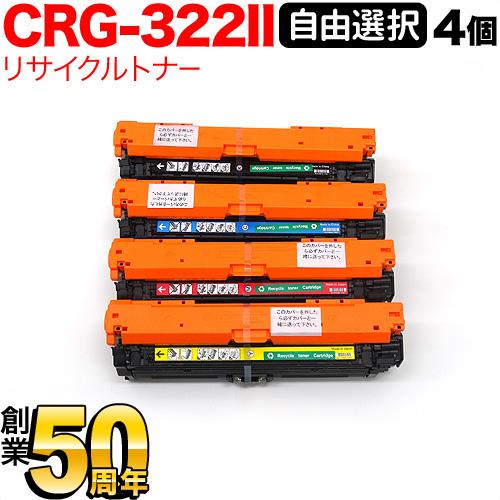 キヤノン用 カートリッジ322II リサイクルトナー CRG-322II 増量 自由選択4本セット フリーチョイス 選べる4個セット LBP-9650Ci/LBP-9510C/LBP-9600C