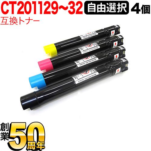 富士ゼロックス用 CT201129 ~ CT201132 互換トナー 大容量 自由選択4個セット フリーチョイス 選べる4個セット DocuPrint C3360/C2250