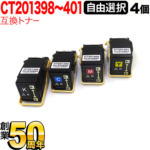 DocuPrint C3350 富士ゼロックス用 CT201398 CT201399 CT201400 CT201401 互換トナー 自由選択4個セット フリーチョイス 選べる4個