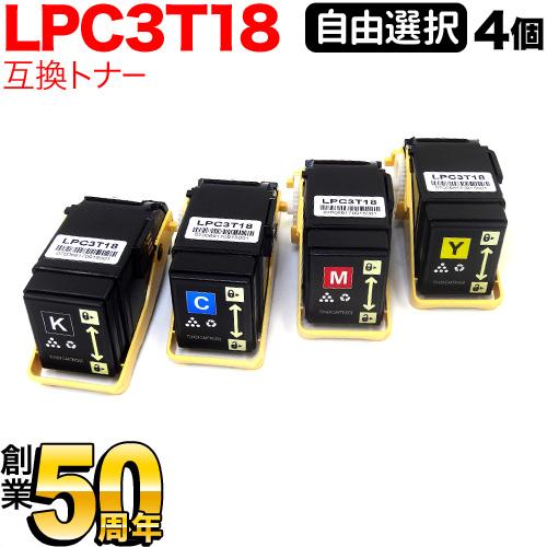 エプソン用 LPC3T18 互換トナー Mサイズ 自由選択4本セット フリーチョイス 選べる4個セット LP-S7100/LP-S7100R/LP-S7100RZ/LP-S7100Z/LP-S8100