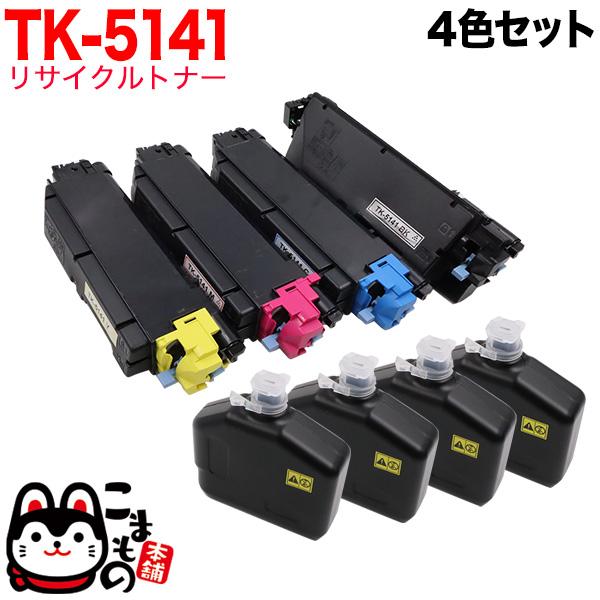 京セラミタ用 TK-5141 リサイクルトナー 4色セット ECOSYS P6130cdn/ECOSYS M6530cdn