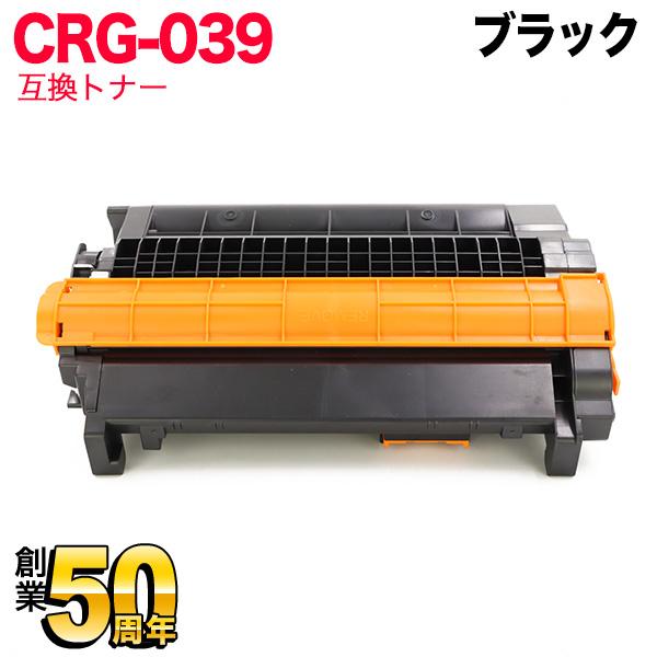キヤノン用 トナーカートリッジ039互換トナー CRG-039 (0287C001) ブラック
