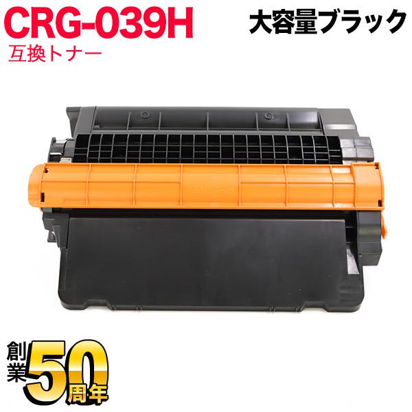 キヤノン用 トナーカートリッジ039H互換トナー 大容量 CRG-039H (0288C001) ブラック