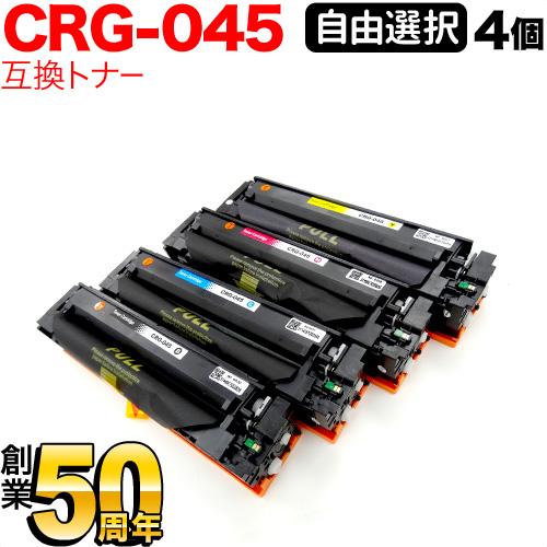 キヤノン用 CRG-045 互換トナー 自由選択4個セット フリーチョイス 選べる4個セット LBP612C/LBP611C/MF634Cdw/MF632Cdw