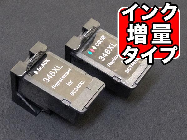BC-345XL BC-346XL キヤノン用 リサイクルインク 大容量 ブラック&3色カラー ブラック&カラー