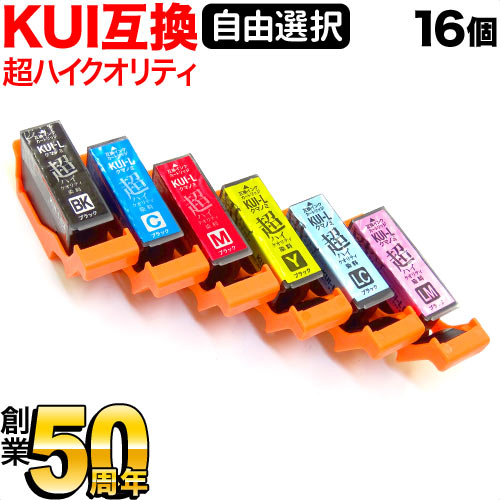 [+1個おまけ] KUI エプソン用 互換インク 超ハイクオリティ 増量 自由選択16+1個セット フリーチョイス 選べる16+1個