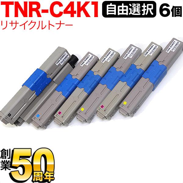 沖電気用(OKI用) TNR-C4K1 リサイクルトナー 自由選択6個セット フリーチョイス 選べる6個セット C312dn/C511dn/C531dn/MC362dn/MC362dnw/MC562dn