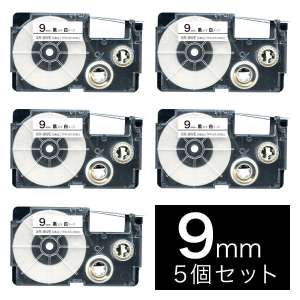 メール便送料無料 カシオ用 品質保証 CASIO用 ネームランド 互換 テープカートリッジ XR-9WE 白テープ ラベル 5個セット 黒文字 9mm お得な5個セット 激安 激安特価 送料無料