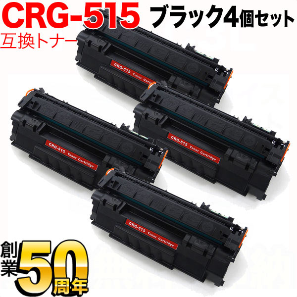 [A4用紙500枚進呈] キヤノン用 カートリッジ515 互換トナー 4個セット CRG-515 (1975B004) ブラック