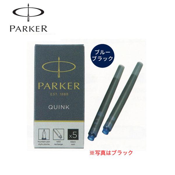 2020 メール便可 万年筆のインク交換が簡単にできるカートリッジタイプです PARKER パーカー クインク 5本入 春の新作 1950385 ブルーブラック カートリッジインク
