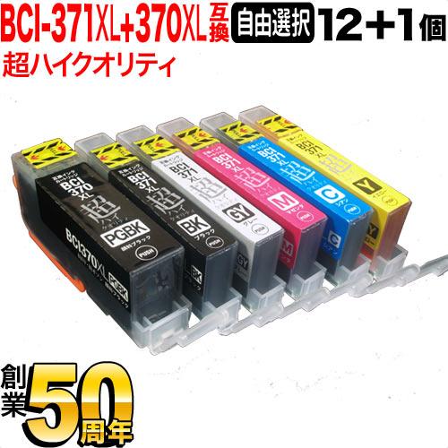 [+1個おまけ] BCI-371XL+370XL キヤノン用 互換インク 超ハイクオリティ 増量 自由選択12+1個セット フリーチョイス 選べる12+1個
