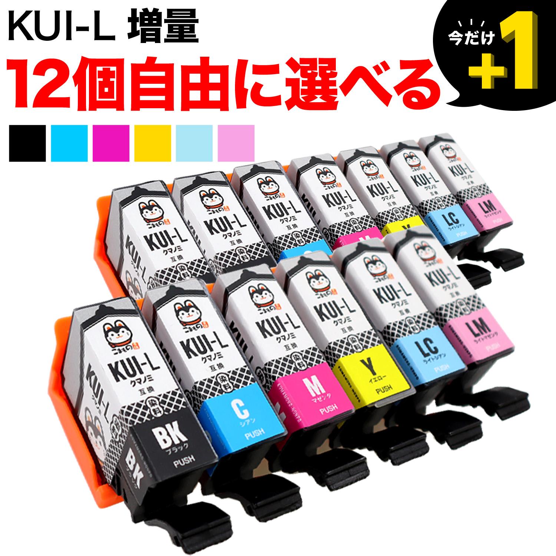 [+1個おまけ] KUI クマノミ エプソン用 互換インクカートリッジ 増量 自由選択12+1個セット フリーチョイス 選べる12+1個