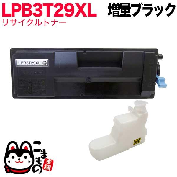 エプソン用 LPB3T29XL リサイクルトナー 増量ブラック