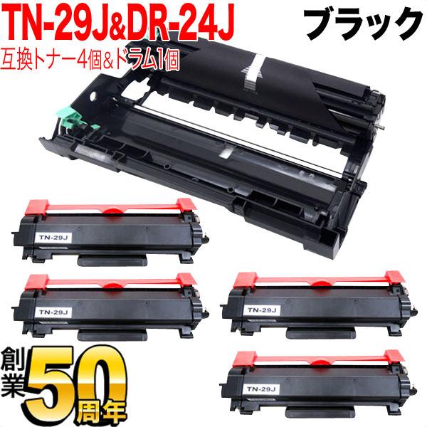 [A4用紙500枚進呈] ブラザー用 TN-29J 互換トナー4個 & DR-24J 互換ドラム1個 お買い得セット 黒トナー4個&ドラム1個セット