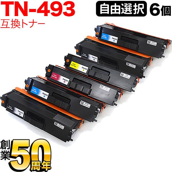 ブラザー用 TN-493 互換トナー 自由選択6個セット フリーチョイス 選べる6個セット(大容量) MFC-L8610CDW/MFC-L9570CDW/HL-L8360CDW/HL-L9310CDW