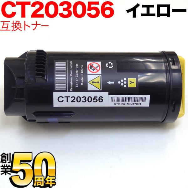 富士ゼロックス用 CT203056 互換トナー CT203056 イエロー