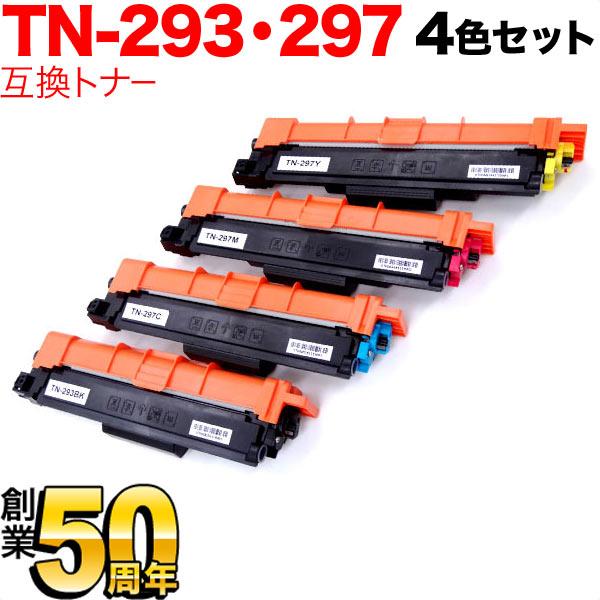 ブラザー用 TN-293BK/297 互換トナー 4色セット MFC-L3770CDW/HL-L3230CDW