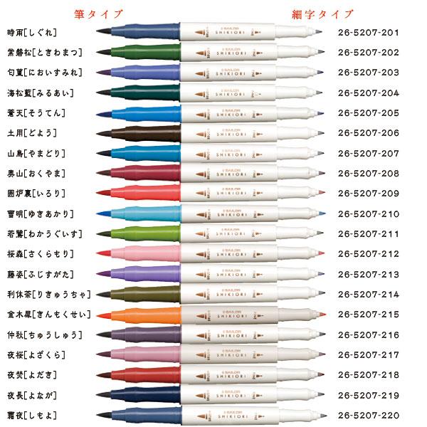 All 20 colors of Sailor Pen SHIKIORI four seasons texture marker set  25-5400-000