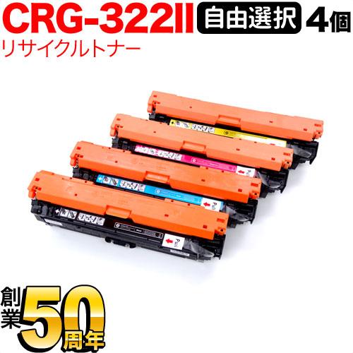 キヤノン CRG-322II リサイクルトナー 増量タイプ 自由選択4個セット フリーチョイス 選べる4個セット LBP-9650Ci/LBP-9510C/LBP-9600C