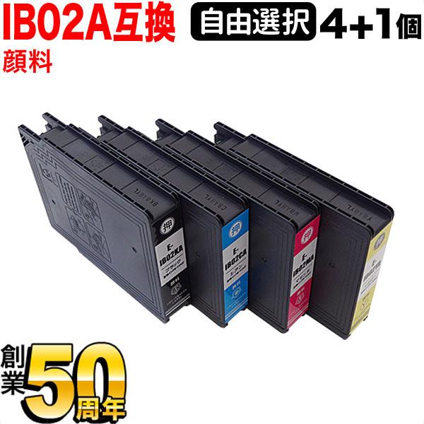IB02A エプソン用 互換インクカートリッジ 顔料 自由選択4個セット フリーチョイス 選べる4個セット