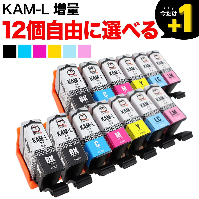 [+1個おまけ] KAM カメ エプソン用 互換インク 増量 自由選択12+1個セット フリーチョイス 選べる12+1個